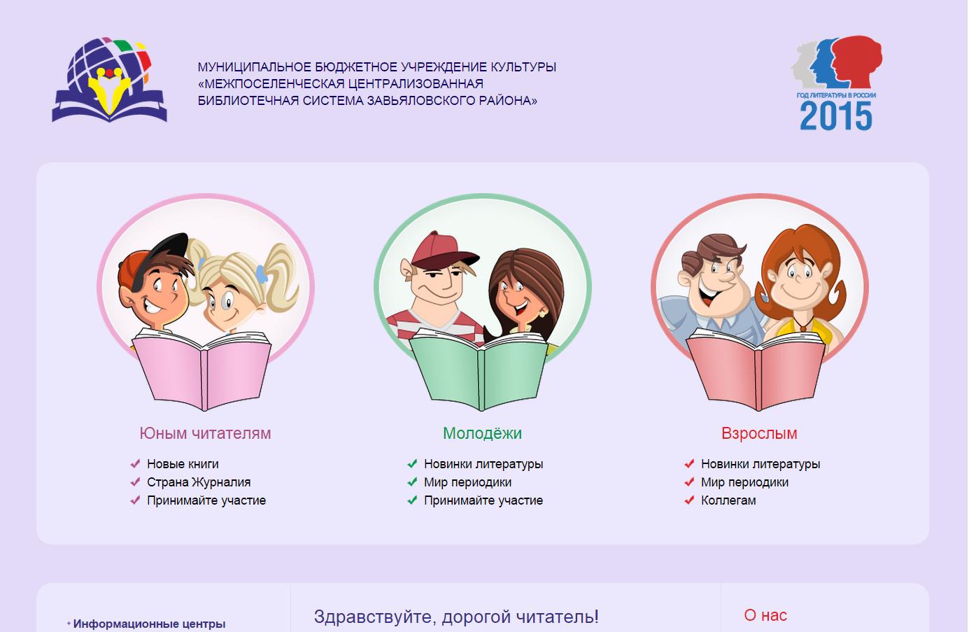 Сайт библиотек Завьяловского района