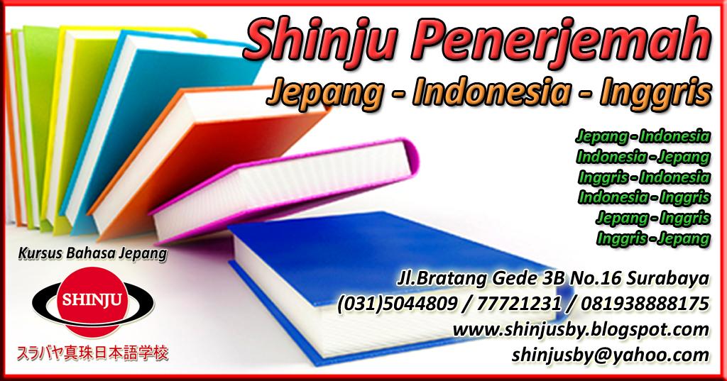 Shinju Penerjemah