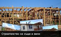 Строителство на къщи и вили