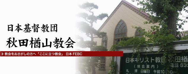 日本基督教団秋田楢山教会