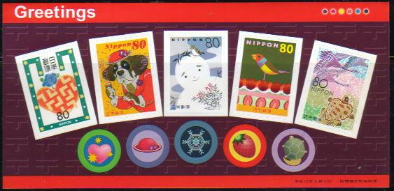 2003年日本国 グリーティング切手 セント・バーナード