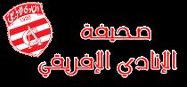 صحيفة النادي الافريقي