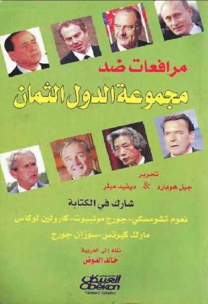 كتاب مرافعات ضد مجموعة الدول الثمان لـ مجموعة كتاب