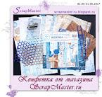 Scrapmaster.ru  угощает