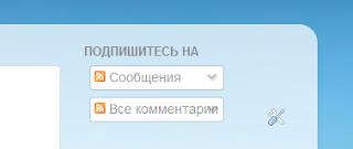 Кнопки подписки на rss