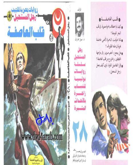 قلب العاصفة نبيل فاروق رجل المستحيل أدهم صبري قراءة تحميل