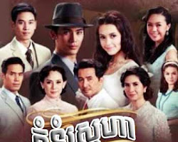 [ Movies ] Kom Noum Saneha ละคอร แค้นเสน่หา - Khmer Movies, Thai - Khmer, Series Movies