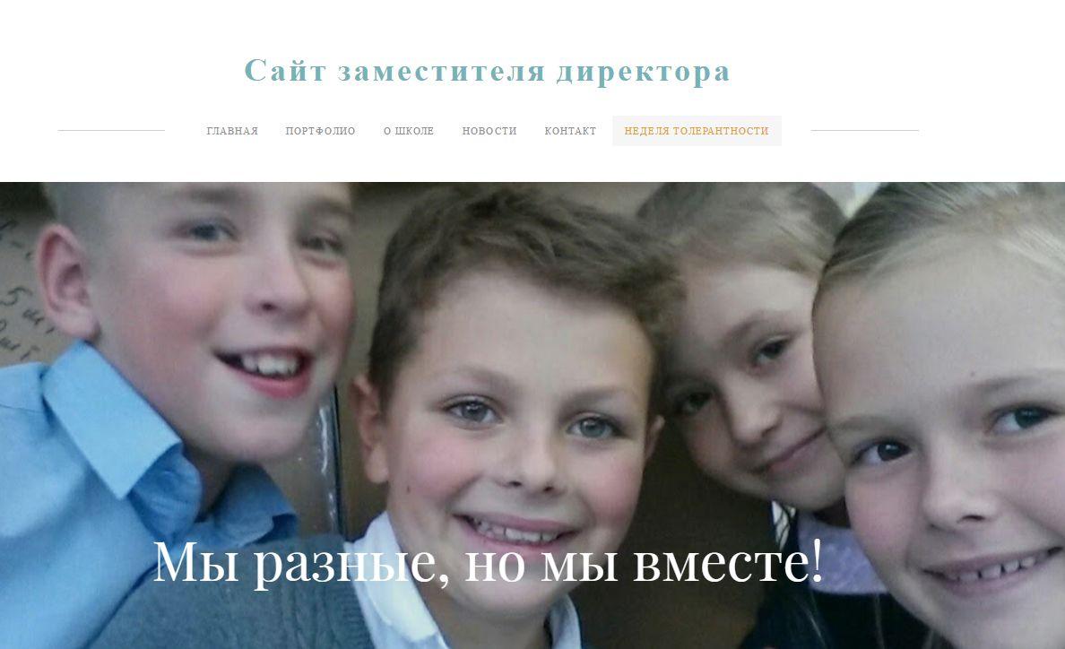 Сайт заместителя директора Пашкевич В.И.