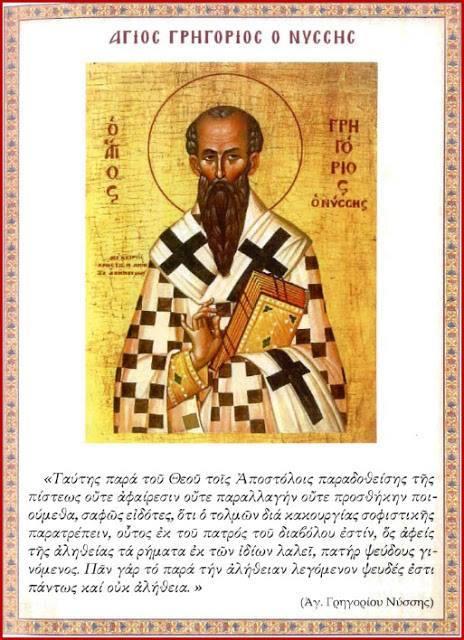 Άγιος Γρηγόριος ο Νύσσης