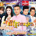 SUNDAY VCD VOL 124 Dey Khmer Kae Doun Ta