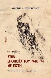 """""""ΣΤΗΝ ΕΠΟΠΟΙΪΑ ΤΟΥ 1940-41"""""""