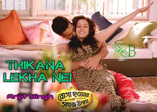 Thikana Lekha Nei from Roga Howar Shohoj Upay