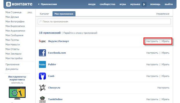 Настроить или убрать приложение ВКонтакте