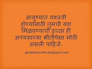 suvichar in marathi 4