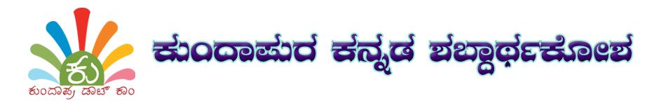Kundapura Kannada Dictionary