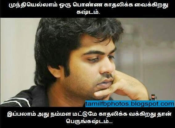 Before single girl should not love me But today - Tamil Punch Photos
