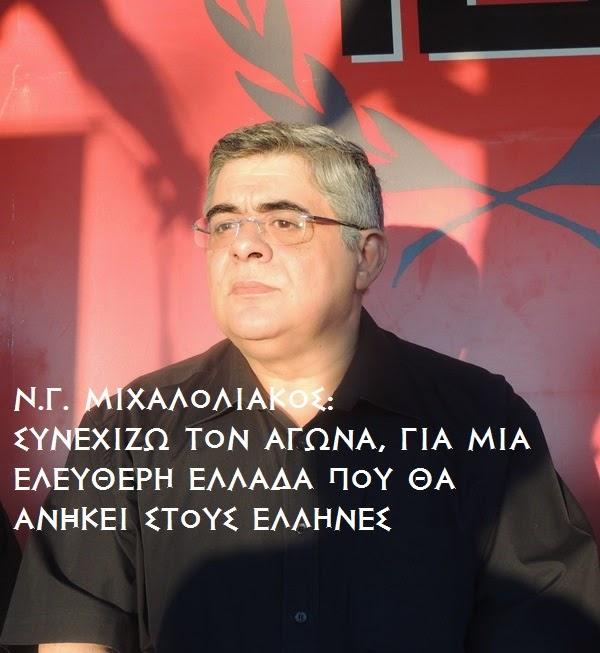 Συνεχίζουμε τον Αγώνα για μια άλλη Ελλάδα χωρίς προδότες και προσκυνημένους - Το μήνυμα του Ν.Γ. Μιχαλολιάκου