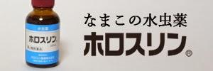 """水虫に効く """"ナマコ"""" 由来の<br>""""トリテルペン配糖体"""""""