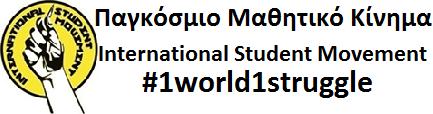 Παγκόσμιο Μαθητικό Κίνημα      (ISM)