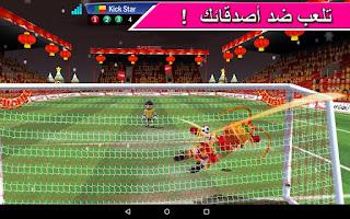 لعبة الركلة مثالية Perfect Kick كاملة للاندرويد 02.jpg