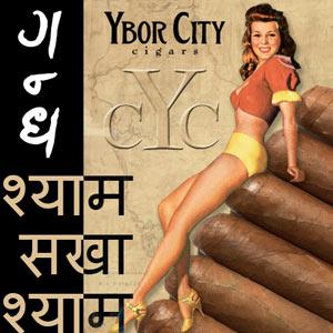 shyam sakha shyam story kahani hindi gandh shabdankan cigar गन्ध कहानी श्याम सखा श्याम शब्दांकन सिगार