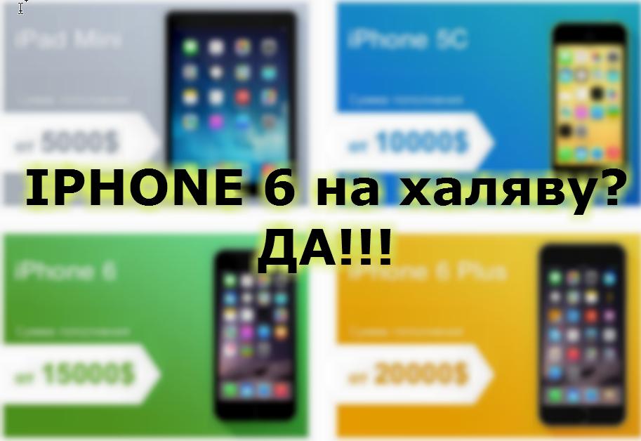 Iphone бесплатно, ipad бесплатно, Пантеон финанс, Онлимани, Онли мани, Onlymoney, Only money, Panteon Finance,