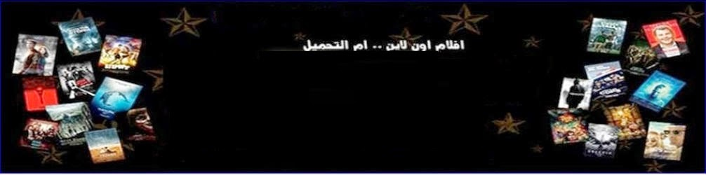 مدونة إذاعة وتليفزيون العرب بلوج سبوت