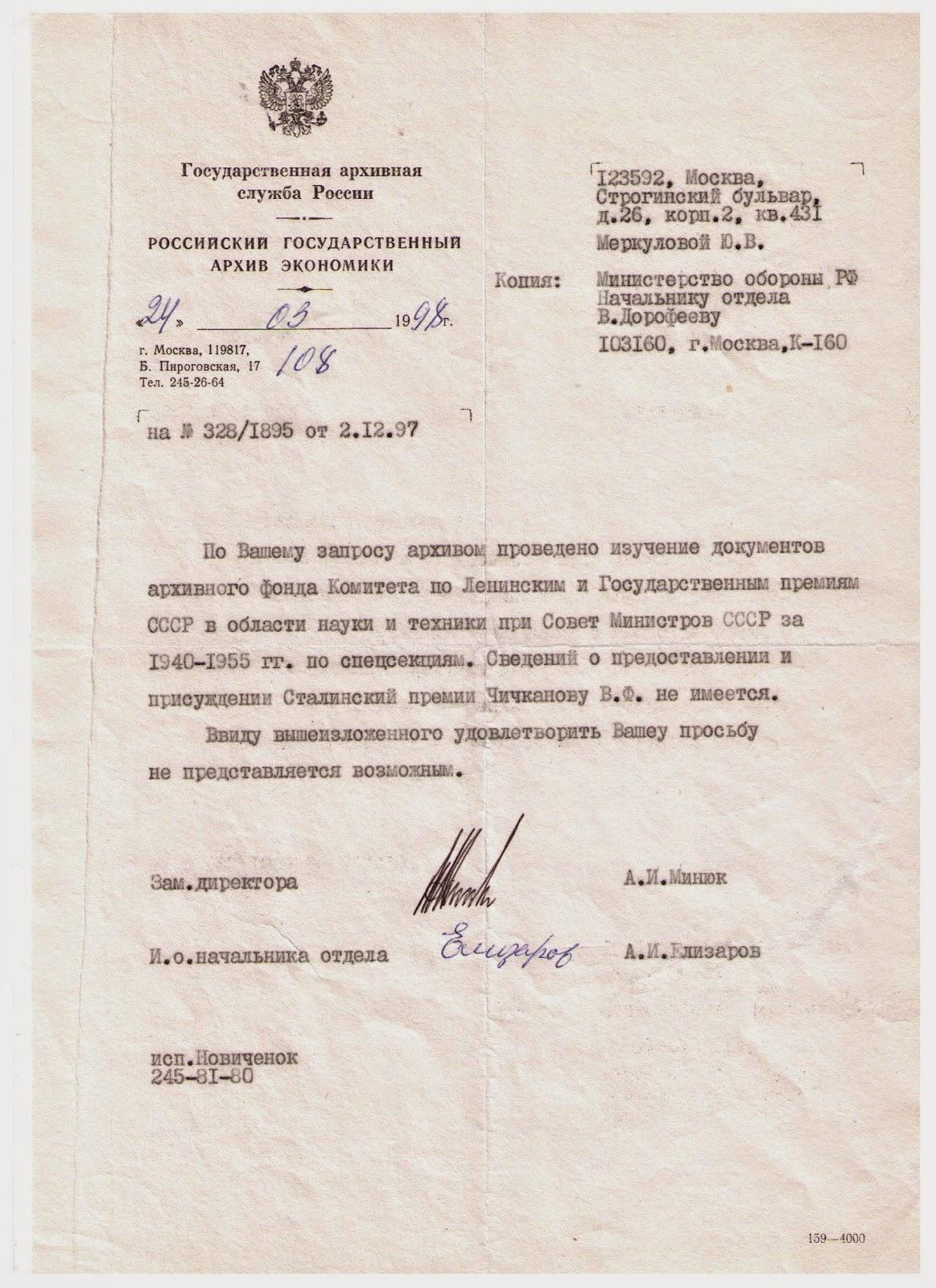 Как сделать запрос в архивы на украину