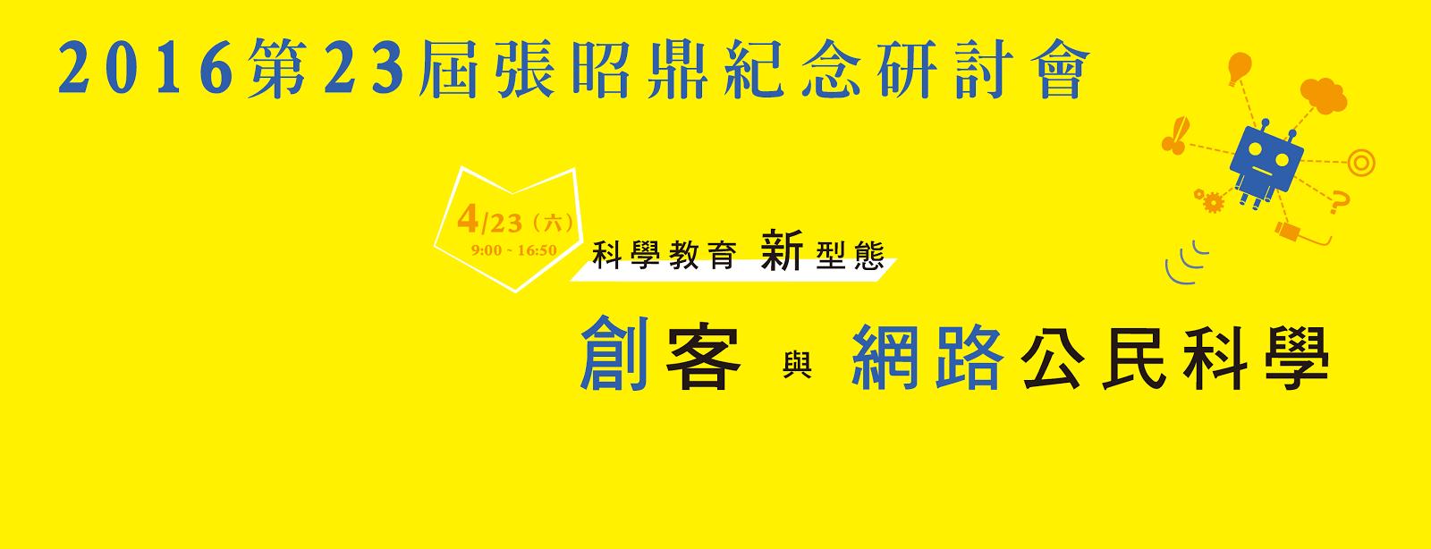 2016張昭鼎紀念研討會
