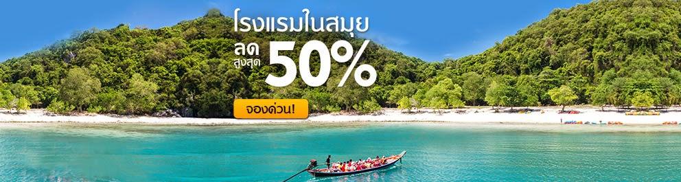 TOP HOTEL DESTINATION DEALS KOH SAMUI THAILAND