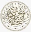 جائزة الشيخ زايد للكتاب 2017-2018