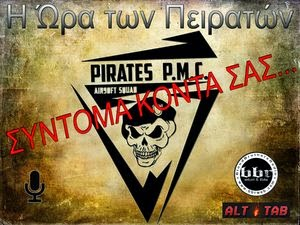 Ραδιοφωνική εκπομπή Η Ώρα των Πειρατών