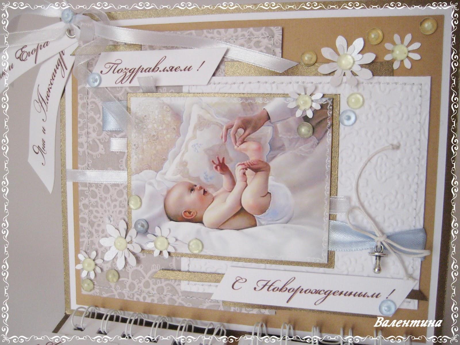 Открытки своими руками мастер класс с новорожденной