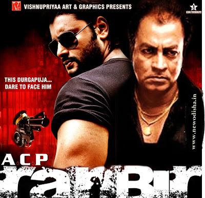 Wallpapers of Odia Film ACP Ranveer