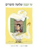 """עגנון בקומיקס??? מפגש לכתות ז' עם שי צ'רקה על ספרו """"שי ועגנון"""""""