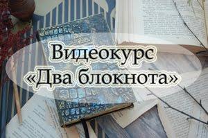 """Обучающий курс """"Два блокнота"""""""