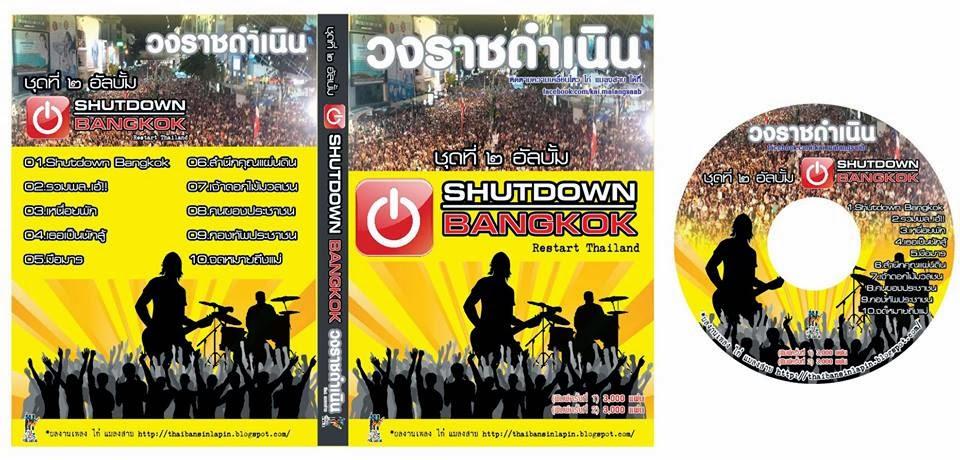 อัลบั้มชุดที่ 2 Shutdown Bangkok : Restart Thailand วงราชดำเนิน