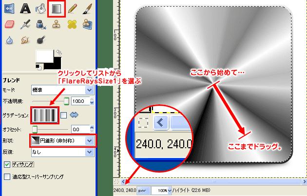 「グラデーション」を「FlareRaysSize1」に、「形状」を「円錐形(非対称)にしてアイコンの中心からグラデーションをつける。」