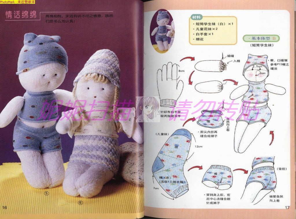 Сшить куклу из носка