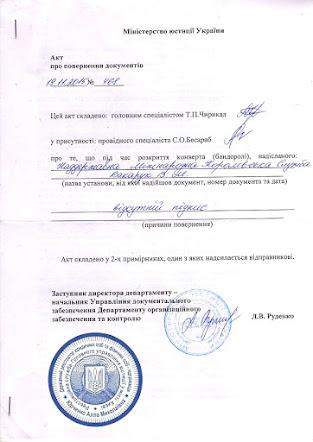Ось (спеціальний документ), який я отримав ,від Міністерства Юстиції на якому ,так само написано...