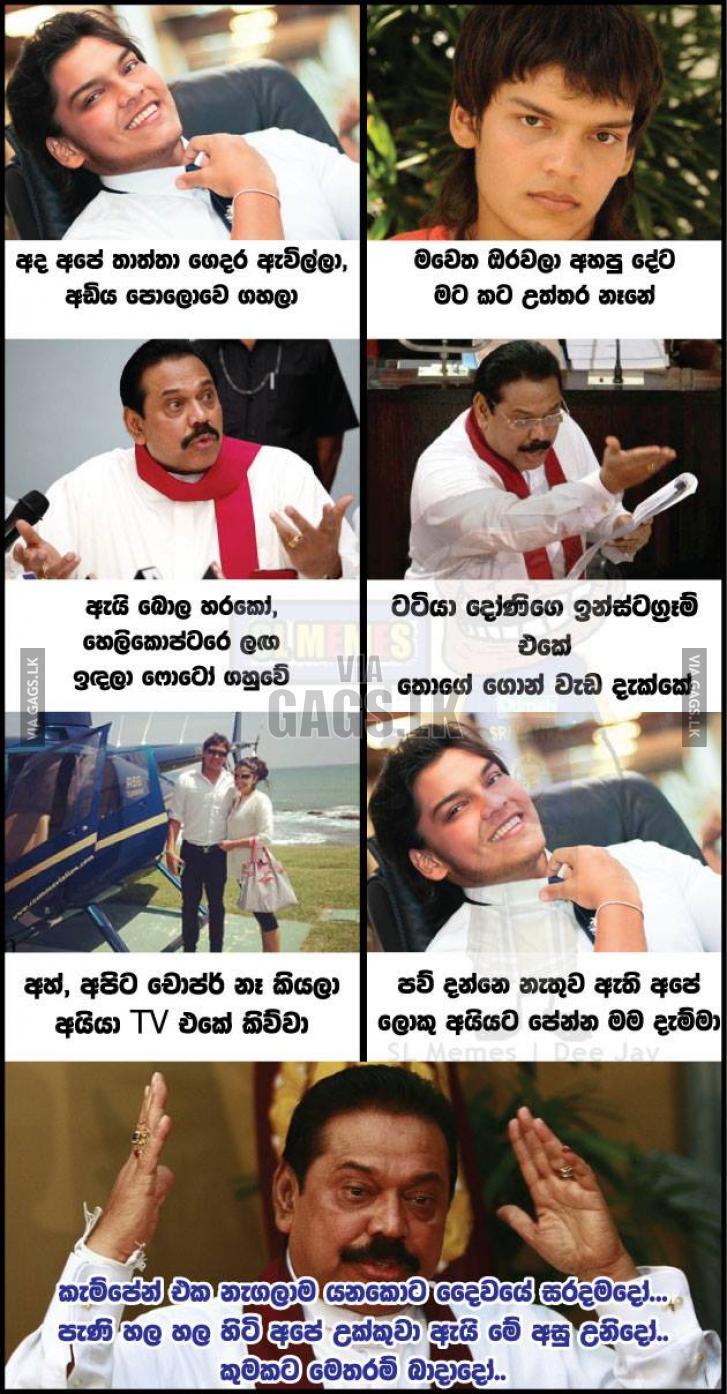 Mahinda Sinhala Comedy
