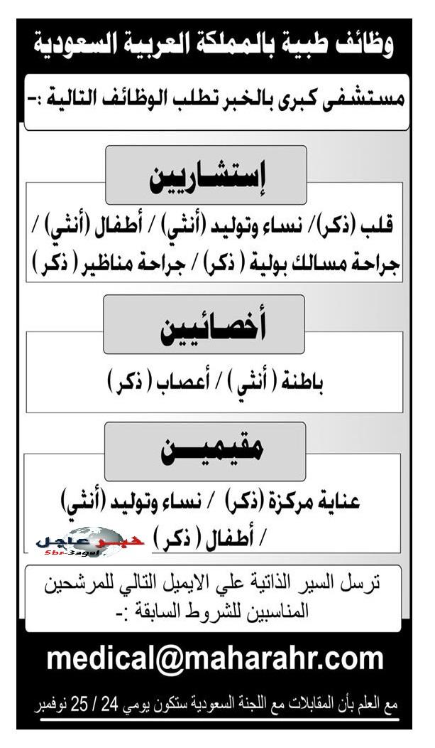 """اعلانات وظائف """" المملكة العربية السعودية """" لجميع التخصصات - الاهرام 13 / 11 / 2015"""