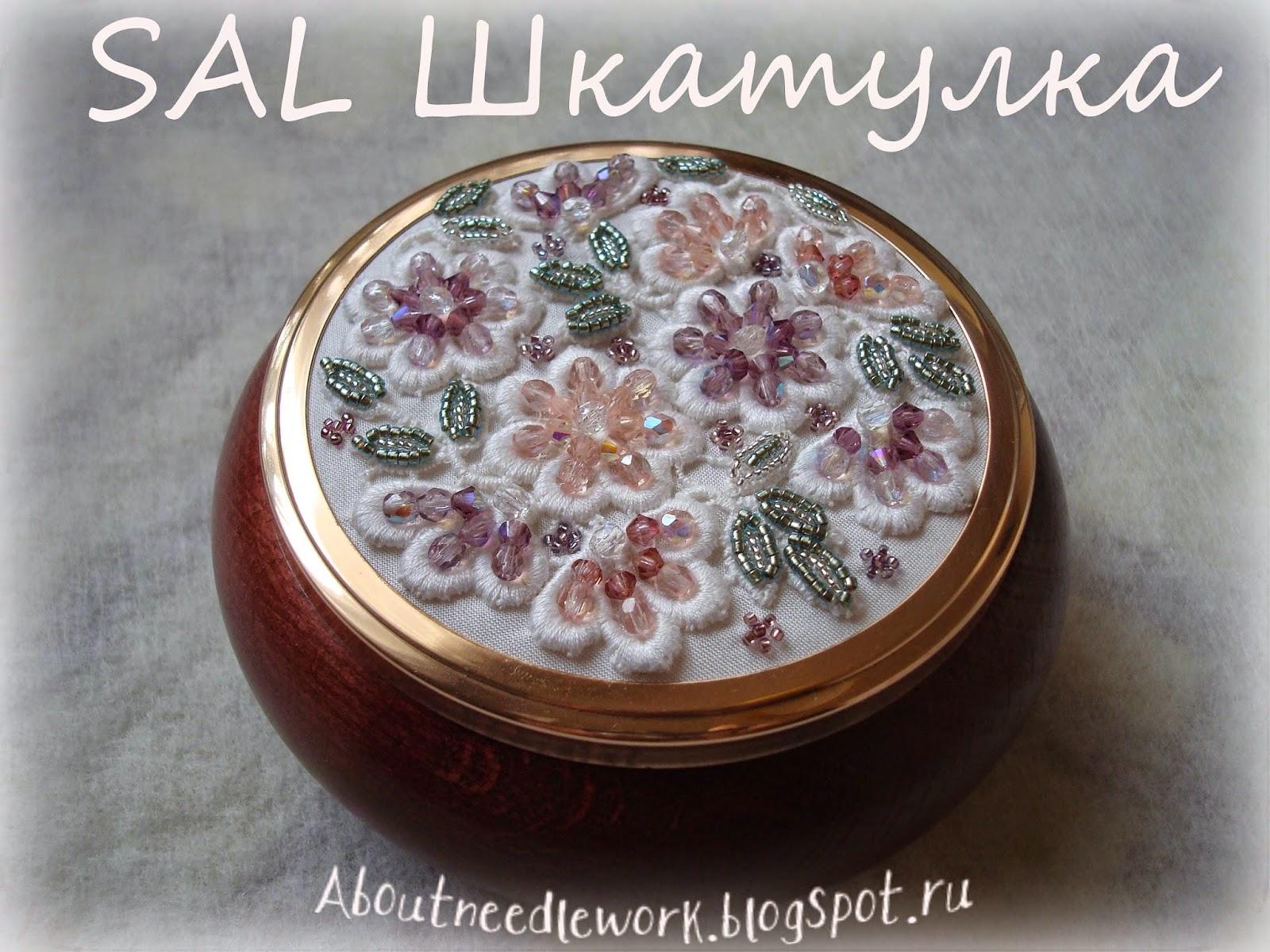 SAL Шкатулка