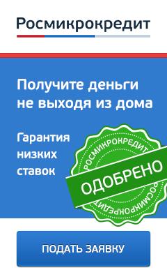 МФО РосмикроКредит