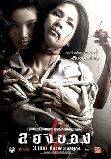 Art Of The Devil 3 (2008) Online Latino