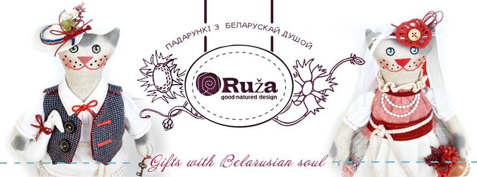 Ruza/ Падарункi з беларускай душой