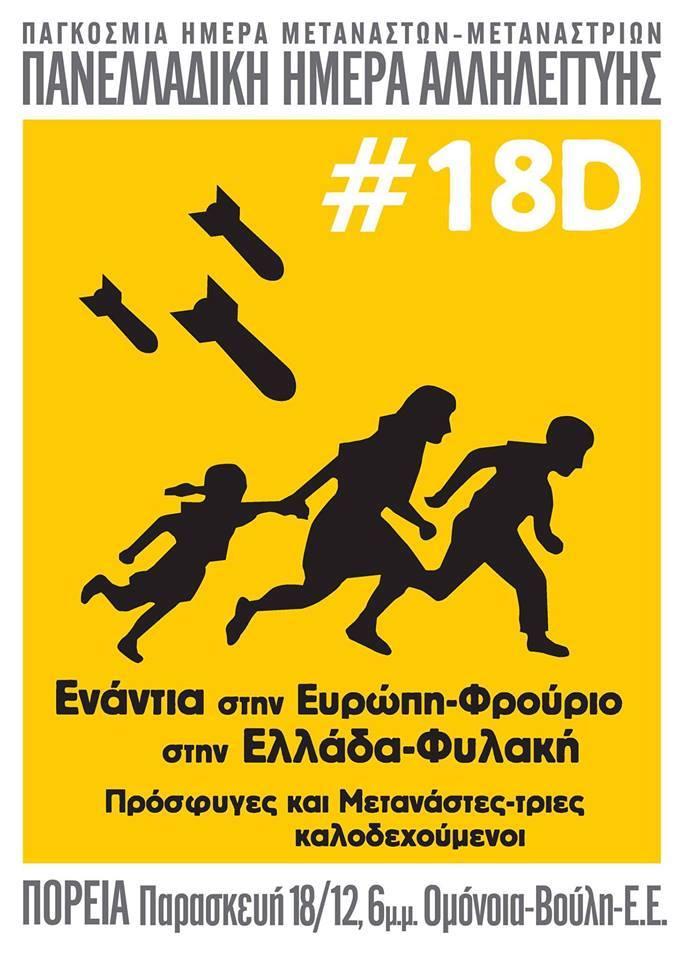 #18D Παγκόσμια ημέρα μεταναστών - μεταναστριών