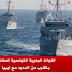 القوات البحرية التونسية تستنفر فرب الحدود اليلبية  ماذا يحدث ؟؟