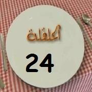 الحلقة 24 برنامج عيش اللحظة