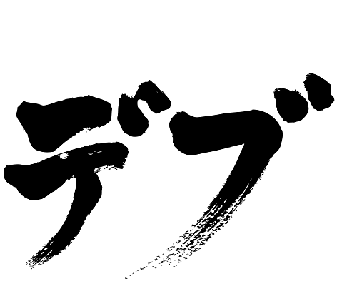 chubby in brushed Kanji calligraphy